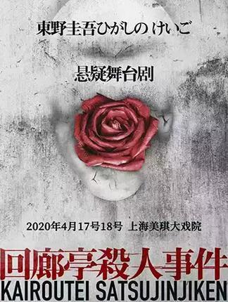 【上海】东野圭吾悬疑舞台剧《回廊亭杀人事件》经典版