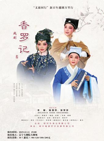 越剧《香罗记》沈阳站