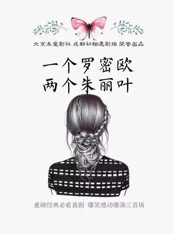 【成都】北京未爱剧社 成都初相遇剧场荣誉出品《一个罗密欧 两个朱丽叶》
