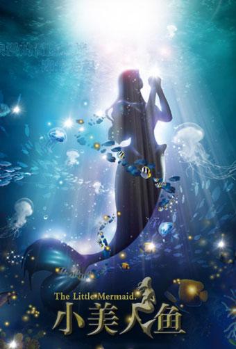 "DramaKids艺术剧团•梦幻励志童话剧《小美人鱼 The Little Mermaid》 ――""浪漫的冒险之旅即将起航""上海站"