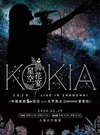 KOKIA上海演唱会