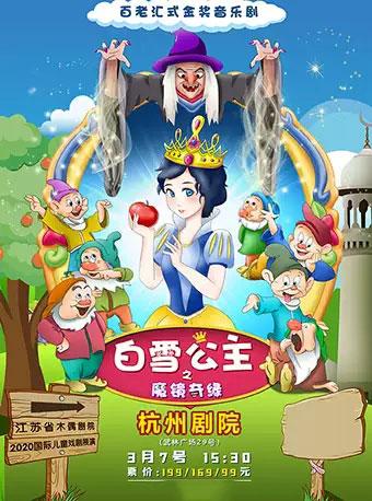 音乐剧《白雪公主之魔镜奇缘》杭州站