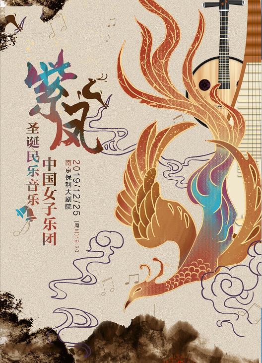 紫凤中国女子乐团民乐音乐会南京站