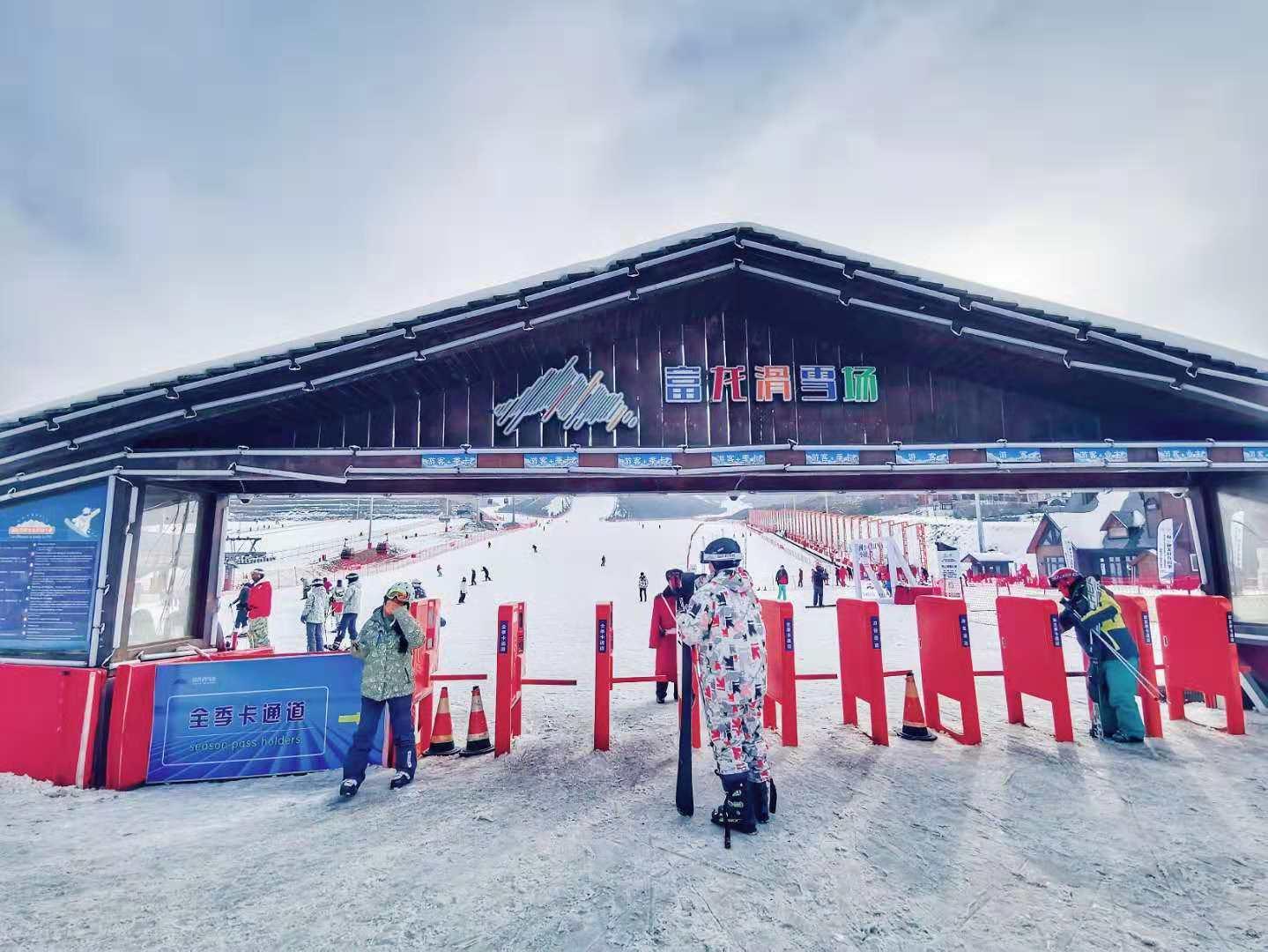 富龙滑雪场