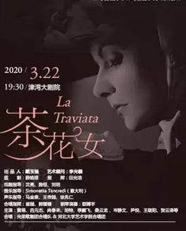【天津】歌剧《茶花女》