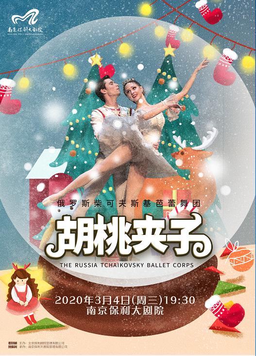 芭蕾舞剧《胡桃夹子》南京站