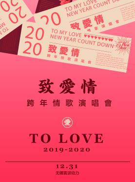 """2019-2020跨年倒计时""""致爱情""""情歌演唱会爱是遇见,无法预见无锡站"""