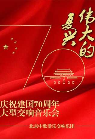 伟大的复兴大型交响音乐会潍坊站