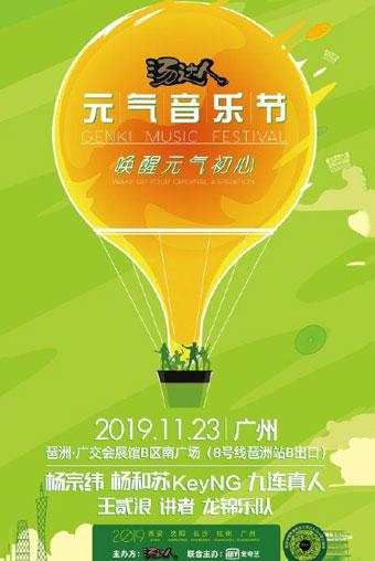 2019广州元气音乐节