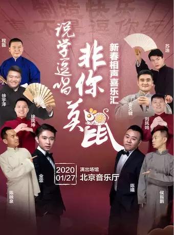 【北京】�f�W逗唱 非你莫鼠――新春相�喜��R