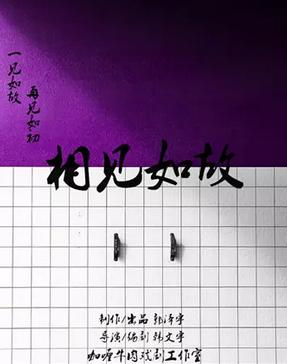 【成都】【咖喱牛肉】环境式选择性爆笑喜剧《相见如故》