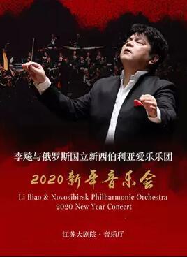 李飚和俄罗斯国立新西伯利亚爱乐乐团2020新年音乐会-南京站
