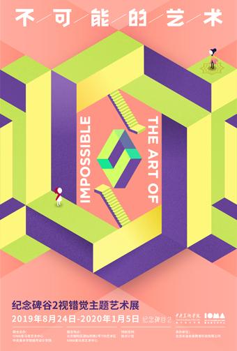 不可能的艺术《纪念碑谷2》视错觉主题艺术展北京站