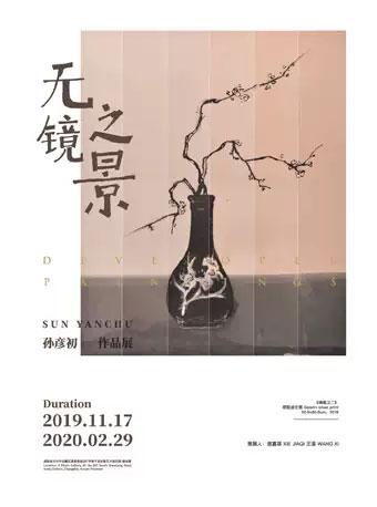 【长沙】《无镜之景》孙彦初作品展
