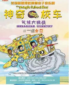 亲子音乐剧《神奇校车・气候大挑战》北京站