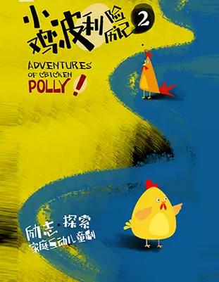 【成都】 家庭互动儿童剧《小鸡波利历险记2》