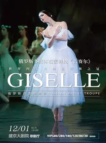 【沈阳】俄罗斯多媒体芭蕾舞剧《吉赛尔》