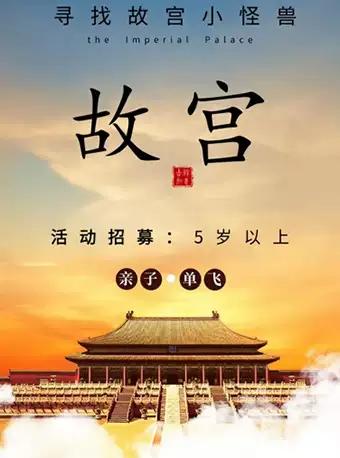 【北京】寻找故宫小怪兽