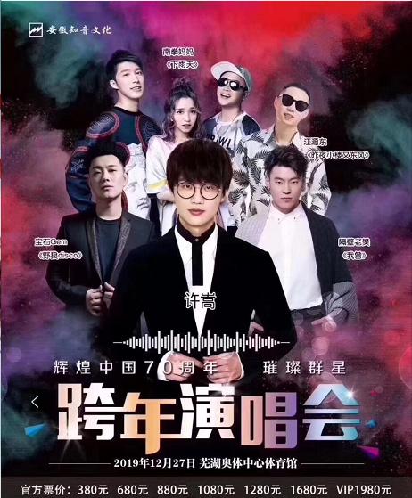 【芜湖】辉煌中国70年・璀璨群星跨年演唱会