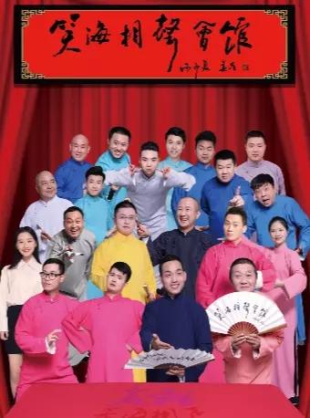 【嘉兴】【嘉兴分馆】杭州笑海相声会馆相声大会(哲庐・理想之家)