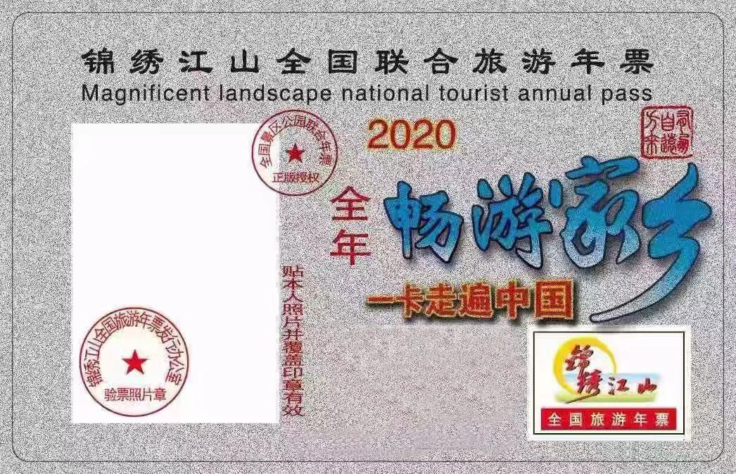 2020河南版锦绣江山旅游年票一卡通/年卡价格/购买方式
