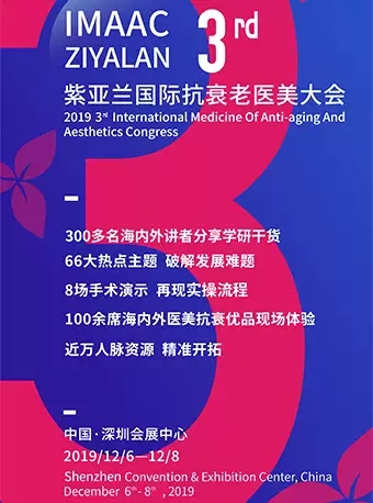 【深圳】2019第三届紫亚兰国际抗衰老医美大会暨首届AMWC紫亚兰大会