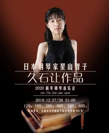 日本钢琴家星山智子&久石让作品2020年新年音乐会乌鲁木齐站