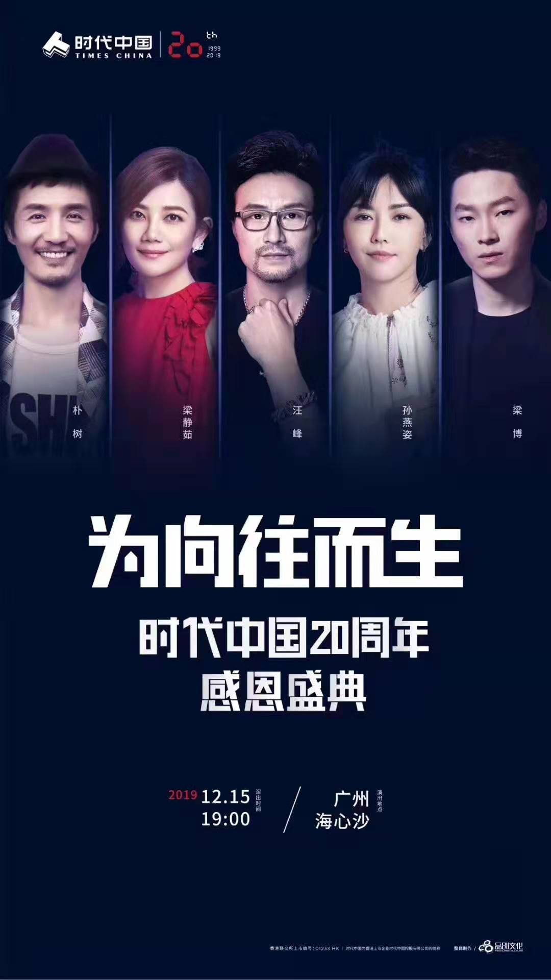 【广州】时代中国20周年感恩盛典