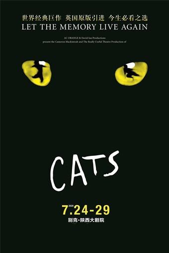 世界經典原版音樂劇《貓》Cats 西安站