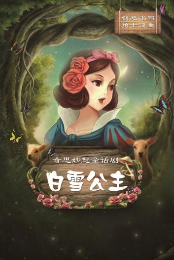 【小橙堡】奇思妙想童话剧《白雪公主》-佛山站