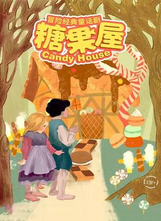 冒险经典童话剧《糖果屋》-宜昌站