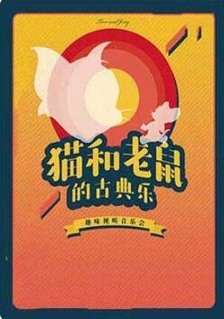 猫和老鼠的古典乐趣味视听互动音乐会郑州站