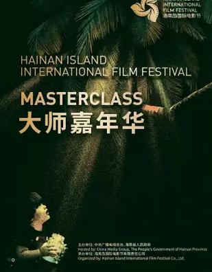 三亚海南岛国际电影节大师嘉年华