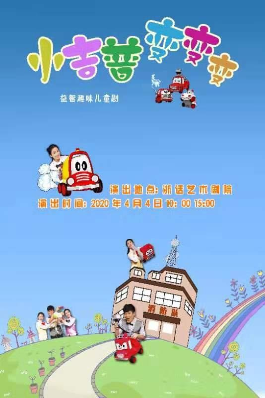 儿童剧《小吉普变变变》杭州站
