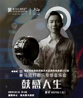 马旭打击乐专场音乐会重庆站