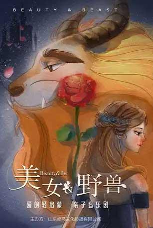 法国浪漫童话亲子音乐剧《美女野兽》济南站