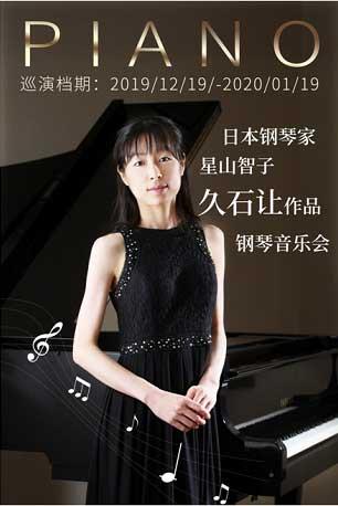 【济南】日本钢琴家星山智子-久石让作品钢琴音乐会中国巡演