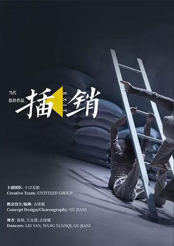 上海舞蹈插销EXIT