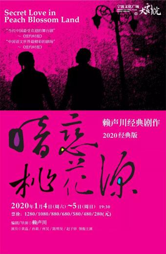 赖声川经典剧作2020经典版《暗恋桃花源》宁波站