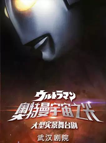 【武汉】正版授权大型实景舞台剧《奥特曼宇宙之光》