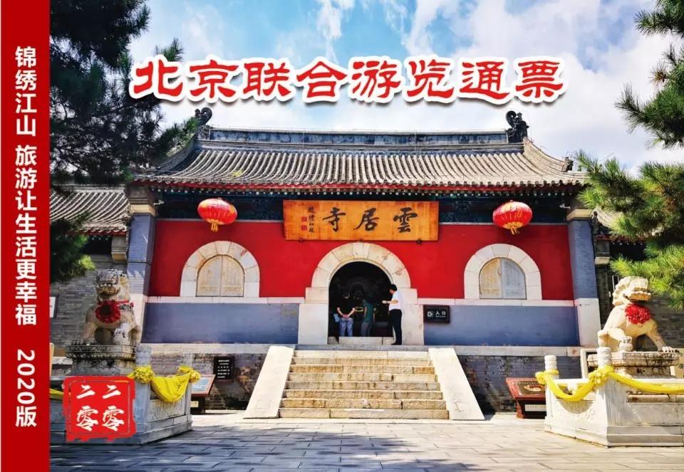 2020年北京联合游览通票