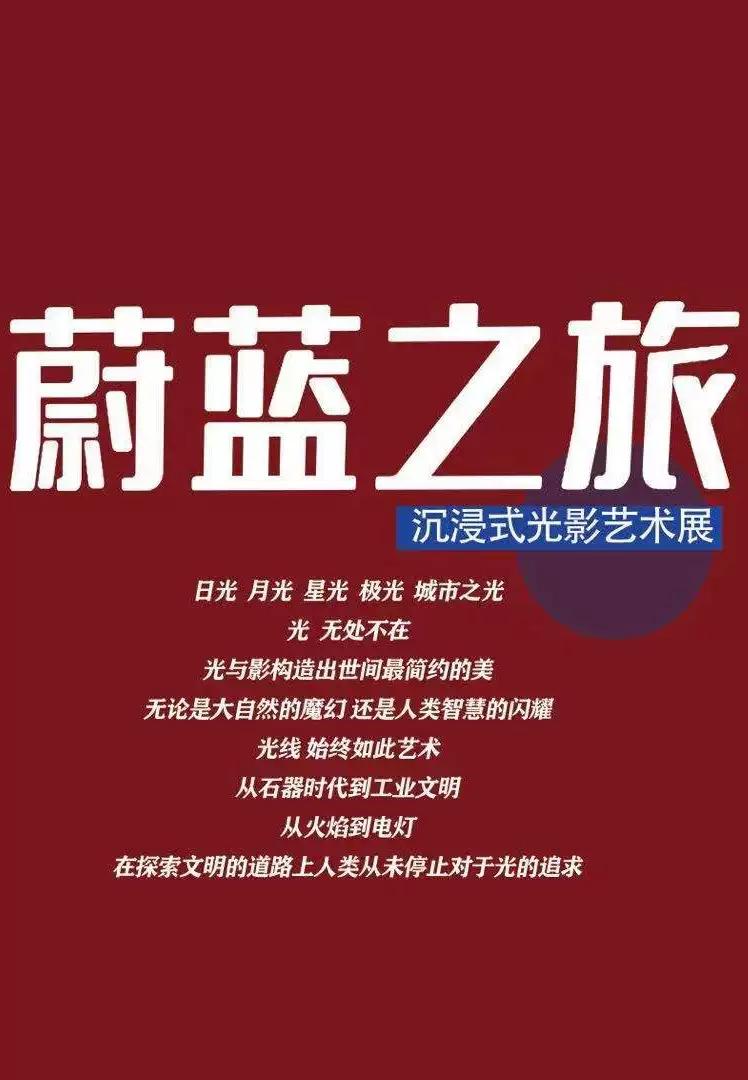 【银川】蔚蓝之旅-沉浸式光影展