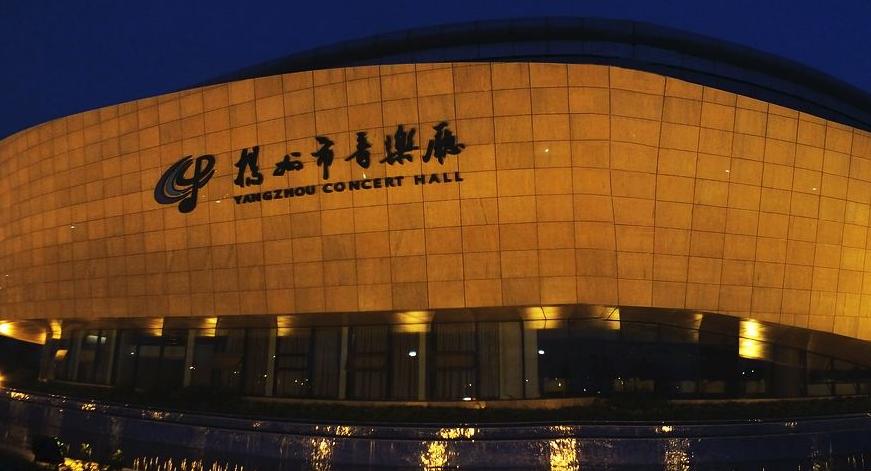 扬州市音乐厅