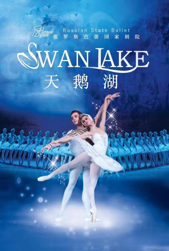 南京市文化消费政府补贴剧目 俄罗斯芭蕾国家剧院芭蕾舞《天鹅湖》
