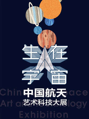 《生在宇宙》―中国航天艺术科技大展-上海站