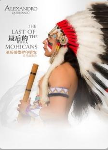 【万有音乐系】《最后的莫西干人――亚历桑德罗印第安音乐品鉴会》-宜昌站