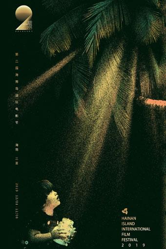 第二届海南岛国际电影节