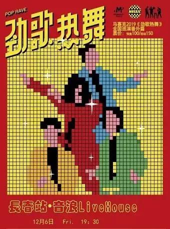【�L春】�R�克2019《�鸥�嵛琛啡���巡演番外篇