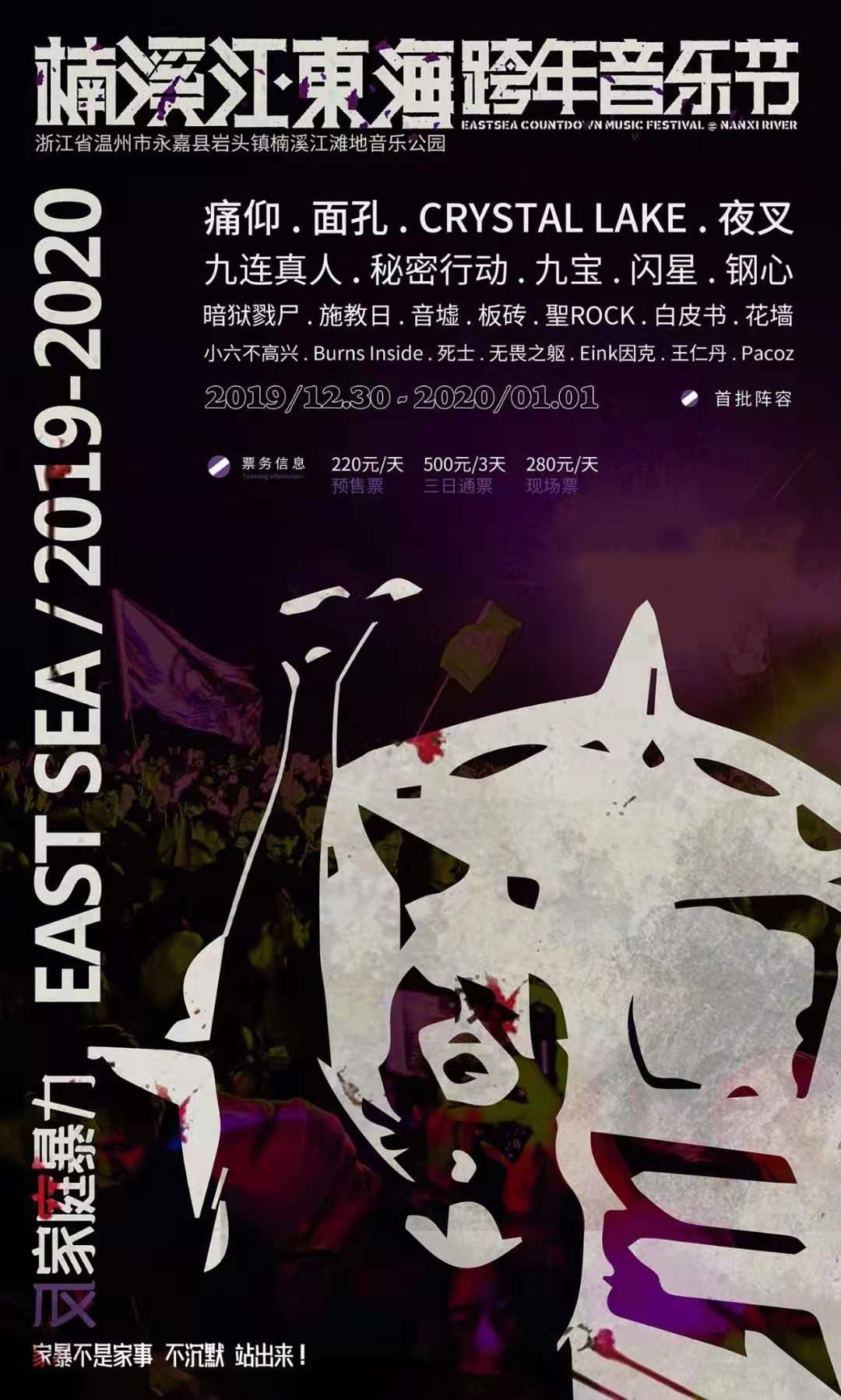 温州楠溪江跨年音乐节