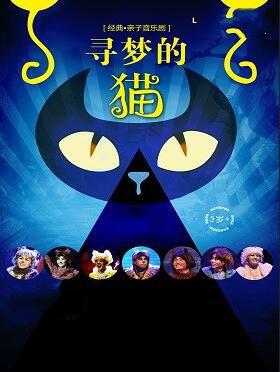 经典亲子音乐剧《寻梦的猫》-石家庄站